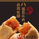 吉作八功夫 土鳳梨酥禮盒(50g 10入...