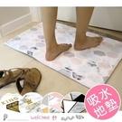 居家廚房浴室 北歐風質感吸水地墊 防滑腳...