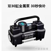 車載充氣泵 12V車載充氣泵雙缸高壓便攜式小轎車輪胎汽車用打氣泵筒電動 快速出貨YYJ