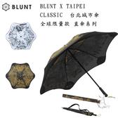 【A Shop】BLUNT 保蘭特 地表最強 抗強風 X TAIPEI CLASSIC 台北城市傘 全球限量款 直傘 狂風豪大雨必備