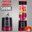 六葉刀頭榨汁杯電動便攜式網紅抖音同款充電式果汁料理輔食榨汁機 樂活生活館