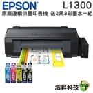 【送T664二黑三彩墨水 】EPSON L1300 原廠連續供墨 A3單功能 彩色印表機 原廠保固