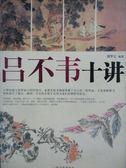 【書寶二手書T7/傳記_XDX】呂不韋十講_周華文_簡體