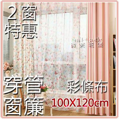 【2窗特惠】織夢園-彩條【穿管窗簾】寬100X高120cm以內【高度可指定】遮光(下殺最低價)微笑城堡