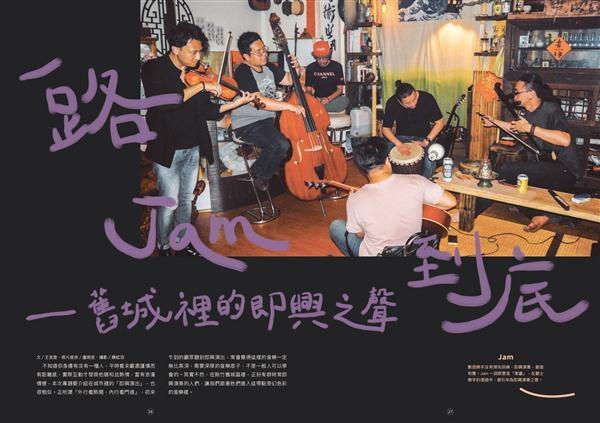 貢丸湯 第15期/2018:新竹Almost Famous