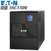 伊頓飛瑞 飛瑞 不斷電系統 UPS 5SC1500 在線 互動式電競級UPS