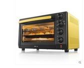多功能電烤箱家用烘焙迷你全自動30升大容量220V  麻吉鋪