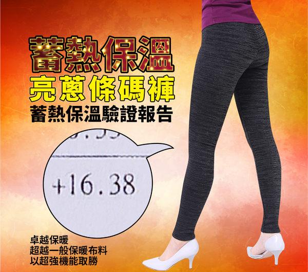 "【5B2F 五餅二魚】蓄熱保溫""亮蔥""條碼褲"