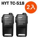 HYT TC-518 (2支裝)全新業務機~適合工地工程買就送~~(原廠耳機)~~