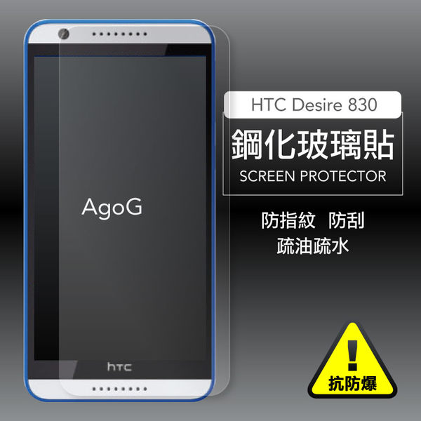 保護貼 玻璃貼 抗防爆 鋼化玻璃膜   HTC Desire830   螢幕保護貼 D830