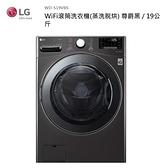 【南紡購物中心】LG 19公斤 智慧遠控滾筒洗衣機(蒸洗脫烘) WD-S19VBS
