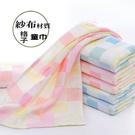 彩色格子紗布童巾 雙層紗布兒童毛巾~DK襪子毛巾大王