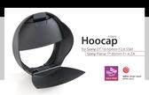 又敗家@台灣Hoocap半自動鏡頭蓋R7267G半自動蓋Sony索尼ALC-SH117遮光罩DT 16-50mm F2.8 85mm F1.4 ZA Carl Zeiss