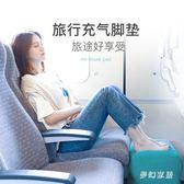 充氣腳墊長途飛機旅行便攜式汽車擱腳凳旅游充氣枕頭 yu3975『夢幻家居』