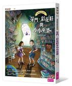 神祕圖書館偵探(1):芽門、彩花籽與小小巫婆