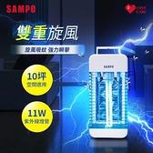 【南紡購物中心】SAMPO聲寶 11W雙旋風電擊式捕蚊燈 ML-BA11S