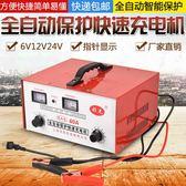 純銅汽車摩托車充電器電瓶充電器6v12v24v蓄電池充電器充電機60A 智聯igo