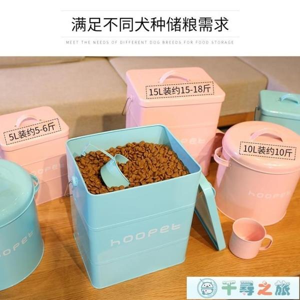 狗糧桶收納存儲罐密封儲糧桶貓糧防潮寵物貓咪【千尋之旅】