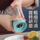 現磨黑胡椒研磨器手動花椒海鹽研磨瓶花椒粉芝麻粉器廚房調料罐子 陽光好物