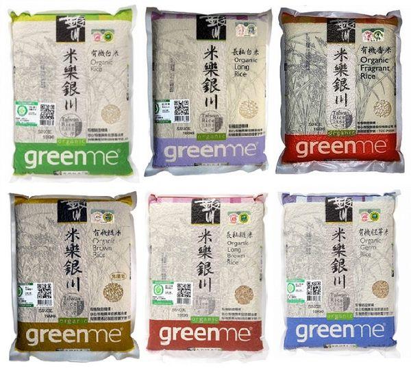 銀川有機白米/長秈白米/香米/糙米/長秈糙米/胚芽米 2kgx6包 可混搭 請備註