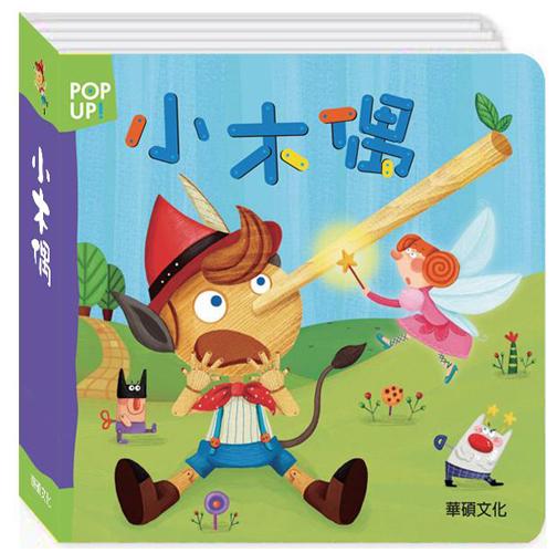 小木偶(立體繪本世界童話)【立體書】
