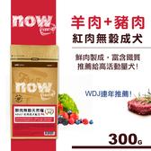 【SofyDOG】Now! 鮮肉無穀天然糧 紅肉成犬配方(300克)狗飼料 狗糧