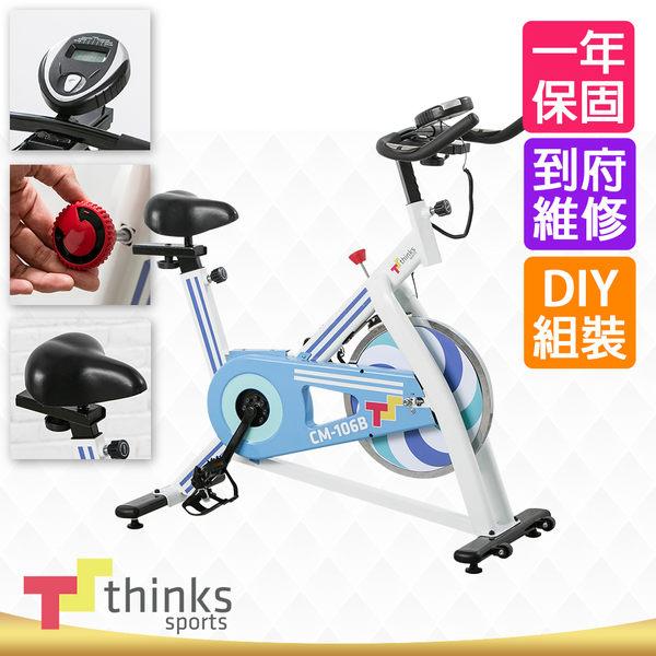 國民運動會 | CM-106B飛輪健身車 專為女生設計 加大坐墊X降低坐墊X消除慣性 | thinks sports