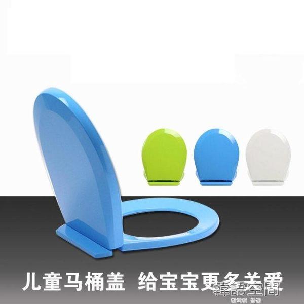 彩色馬桶蓋板老式坐便蓋兒童彩色馬桶蓋通用快拆帶緩降小U型 韓語空間 igo