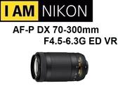 名揚數位 加送保護鏡等 (分12/24期0利率) NIKON AF-P DX 70-300mm F4.5-6.3G ED VR 平行輸入 一年保固