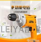 美國雷亞手電鑽多功能家用電鑽工業級手槍鑽電動螺絲刀手電轉220VLX春季新品
