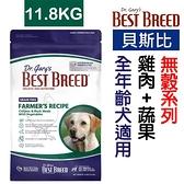 ◆MIX米克斯◆美國BEST BREED貝斯比《無穀系列》全齡犬無穀雞肉+蔬果配方 11.8kg,美國WDJ推薦