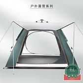 帳篷戶外便攜式野營加厚防雨野外露營裝備全自動彈開可折疊【福喜行】