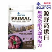 ★台北旺旺★耐吉斯源野高蛋白系列 無穀全齡犬鹿肉配方3磅