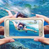 特價 手機防水袋 潛水套觸屏華為oppo通用蘋果手機防水殼游泳水下拍照  汪喵百貨