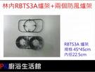 【PK廚浴生活館 實體店面】瓦斯爐爐架 林內RBTS3A 爐架+2個防風爐架