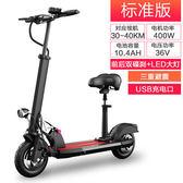 現貨-超低價 代駕電動滑板車成人鋰電池電動車可兩輪摺疊代步車迷妳電瓶車igo