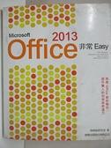 【書寶二手書T7/電腦_DPX】Microsoft Office 2013 非常 EASY_施威銘研究室