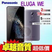 Panasonic Eluga WE 贈5200毫安培行動電源+保護貼+皮套 5吋 四核心 4G 智慧型手機 免運費