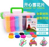 桶裝500片雪花片積木拼插兒童益智幼兒園男女孩寶寶玩具2-3-6周歲  米蘭shoe