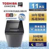 ★24期0利率★ TOSHIBA東芝 11公斤 奈米悠浮泡泡洗衣機 AW-DUH1100GG