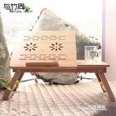 筆記本電腦桌 床上用電腦桌 可折疊懶人桌做宿舍簡約學生小書桌子〖korea時尚記〗 igo