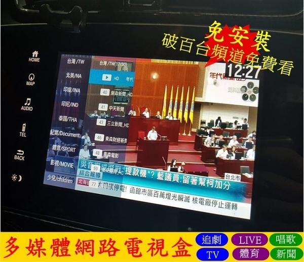 TOYOTA豐田RAV4【多媒體網路電視盒】4.5代 免安裝 車用家用 HDMI數位電視盒 千尋 高清電視視頻