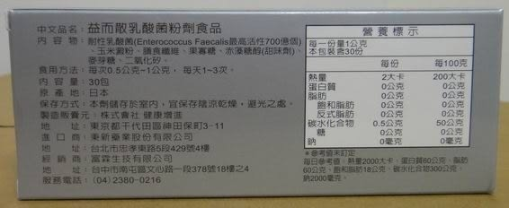 日本原裝進口益而散-3盒組  新包裝(30包/盒)