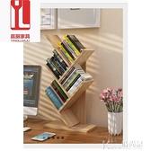 桌上書架簡易置物小型書櫃落地迷你經濟型省空間床頭高中大學生用