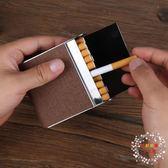 新款超薄煙盒20支裝創意不銹鋼便攜男女士個性翻蓋煙盒時尚煙包 全館免運