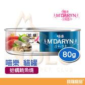 喵樂MDARYN-貓罐頭蛤蠣鮪魚燒#6 80g【寶羅寵品】