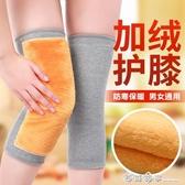 護膝蓋套保暖老寒腿中老年人女士男關節炎防寒護漆蓋  西城故事