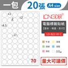 【龍德 longder】電腦標籤紙 70...