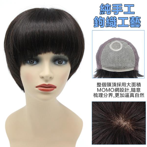 髮長約28公分瀏海長20-23公分 大面積超透氣MOMO網 100%頂級整頂真髮 【MR54】
