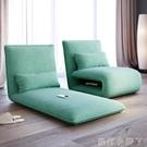 懶人沙發榻榻米陽臺躺臥折疊椅臥室小戶型單人迷你沙發床地上沙發 NMS蘿莉新品